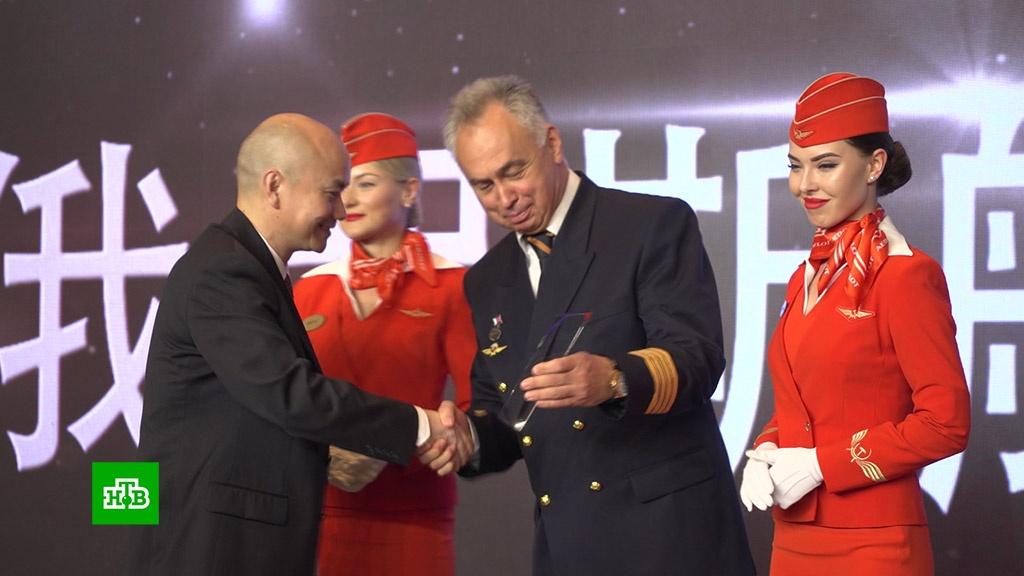 «Аэрофлот» стал лауреатом китайской премии Flyer Award.авиакомпании, Аэрофлот, Китай.НТВ.Ru: новости, видео, программы телеканала НТВ
