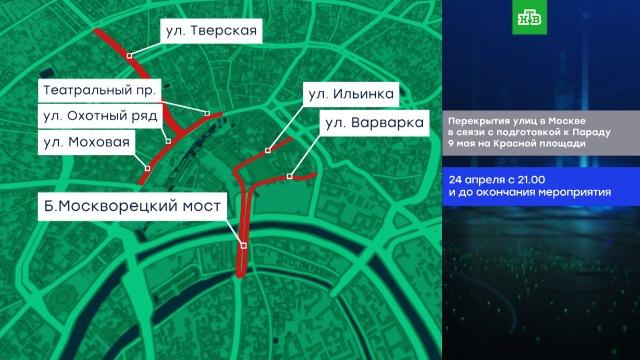 Сегодняшние перекрытия движения в Москве.дорожное движение, Москва, парады.НТВ.Ru: новости, видео, программы телеканала НТВ