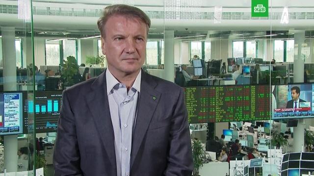 Греф объяснил, зачем «Сбербанку» онлайн-кинотеатр.Греф, интервью, Интернет, Сбербанк, экономика и бизнес, эксклюзив.НТВ.Ru: новости, видео, программы телеканала НТВ