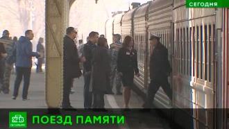 В Петербург прибыл поезд памяти из Калининграда