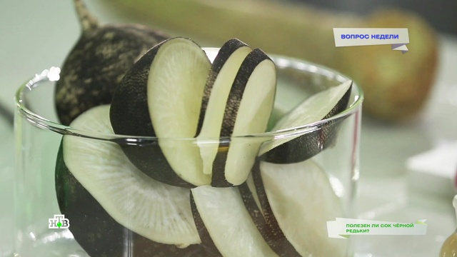 Корнеплод от простуды: насколько полезен сок черной редьки.НТВ.Ru: новости, видео, программы телеканала НТВ