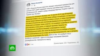 Захарова ответила на критику США о гражданстве для жителей Донбасса