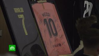 Звезды мирового спорта отдали свою форму с автографами на благотворительный аукцион