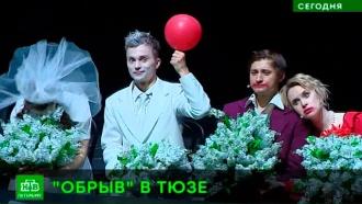 Театр юных зрителей осовременил «Обрыв»