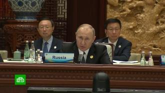 Путин представил в Пекине план стыковки Северного морского пути с китайским маршрутом