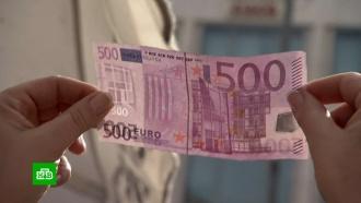 Евросоюз отказался от купюры в 500 евро