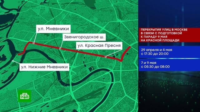 В Москве перекроют часть улиц из-за репетиции парада Победы.Москва, дороги, парады.НТВ.Ru: новости, видео, программы телеканала НТВ