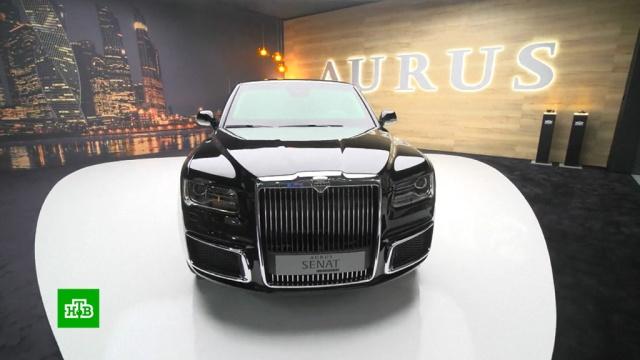 Розничные продажи Aurus начнутся на год позже.День Победы, автомобили, парады, автомобильная промышленность, торговля.НТВ.Ru: новости, видео, программы телеканала НТВ