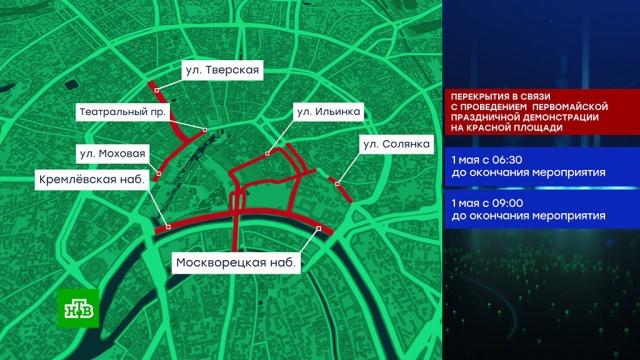 В Москве 1 мая перекроют часть улиц для первомайской демонстрации.1 Мая, Москва, дороги, торжества и праздники.НТВ.Ru: новости, видео, программы телеканала НТВ