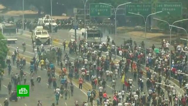 Помпео: российские ЗРК не помешают вторжению США вВенесуэлу.Венесуэла, США, беспорядки, митинги и протесты, перевороты.НТВ.Ru: новости, видео, программы телеканала НТВ