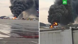 ВШереметьево загорелся самолет