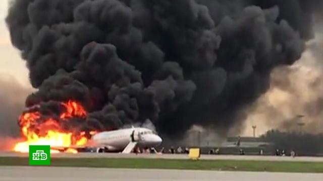 Почему аварийная посадка SSJ-100 обернулась катастрофой.авиационные катастрофы и происшествия, аэропорт Шереметьево, Аэрофлот, пожары.НТВ.Ru: новости, видео, программы телеканала НТВ