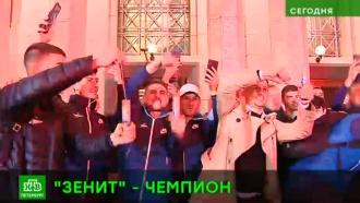 «Волевой кулак»: петербуржцы поздравляют «Зенит» сдосрочным чемпионством