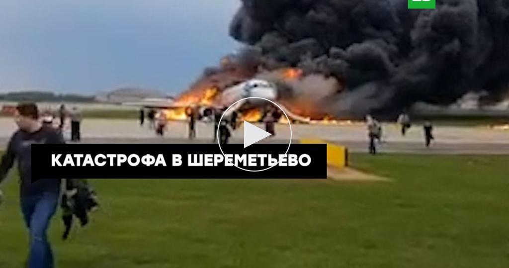 Смерть вогне: как погибли пассажиры самолета вШереметьево