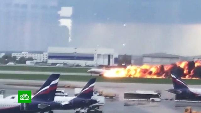 СМИ назвали приоритетную версию крушения SSJ-100.Аэрофлот, авиационные катастрофы и происшествия, аэропорт Шереметьево, пожары.НТВ.Ru: новости, видео, программы телеканала НТВ