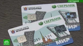 ВСеверной столице начинается выпуск «Единой карты петербуржца»