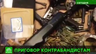 В Петербурге приговорили оружейных контрабандистов