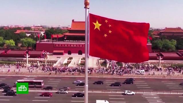 США объявили оповышении пошлин на китайские товары.Китай, США, налоги и пошлины, торговля, экономика и бизнес.НТВ.Ru: новости, видео, программы телеканала НТВ