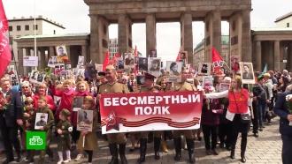 ВДень Победы «Бессмертный полк» прошел по Киеву, Берлину, Лондону иПекину