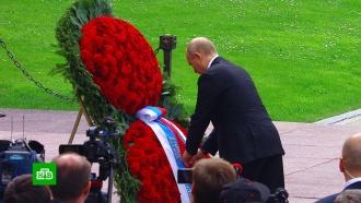 Путин возложил цветы кМогиле Неизвестного Солдата