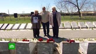 ВВолгоградской области благодаря поисковикам сын нашел могилу <nobr>отца-фронтовика</nobr>