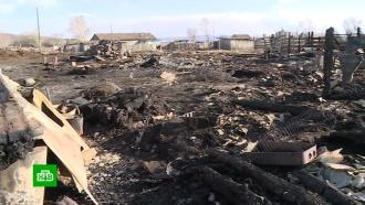 Кабмин выделил 450млн рублей на жилье для погорельцев Забайкалья