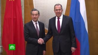 Лавров назвал сотрудничество с Китаем залогом безопасности на международной арене