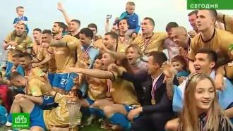 Золотое конфетти, эмоции икубок: как «Зенит» отпраздновал чемпионство