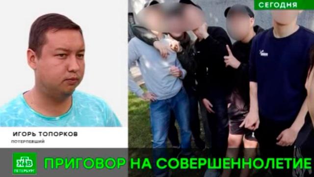 Участник питерских погромов банды АУЕ сядет в колонию на год с небольшим.Санкт-Петербург, дети и подростки, драки и избиения, нападения, приговоры, суды, хулиганство.НТВ.Ru: новости, видео, программы телеканала НТВ
