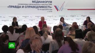 Региональные журналисты собрались на медиафоруме в Сочи