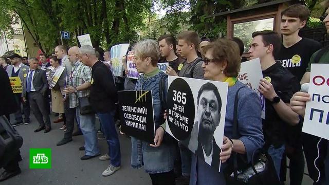 Журналисты упосольства Украины вМоскве потребовали освобождения Вышинского.Украина, аресты, журналистика, тюрьмы и колонии.НТВ.Ru: новости, видео, программы телеканала НТВ