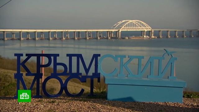 Крымскому мосту— год.Крым, мосты, памятные даты.НТВ.Ru: новости, видео, программы телеканала НТВ