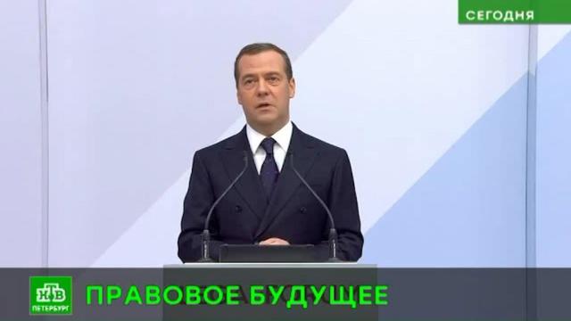 Международный юридический форум открылся встречей премьер-министра Медведева скомиссаром ООН.Медведев, ООН, Санкт-Петербург, законодательство.НТВ.Ru: новости, видео, программы телеканала НТВ