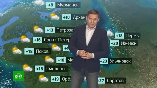 Утренний прогноз погоды на 16мая.Москва, Санкт-Петербург, погода, прогноз погоды.НТВ.Ru: новости, видео, программы телеканала НТВ