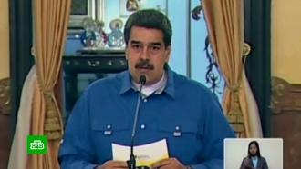 «Трамп, вы— агрессор»: Мадуро ответил на решение США запретить полеты вВенесуэлу