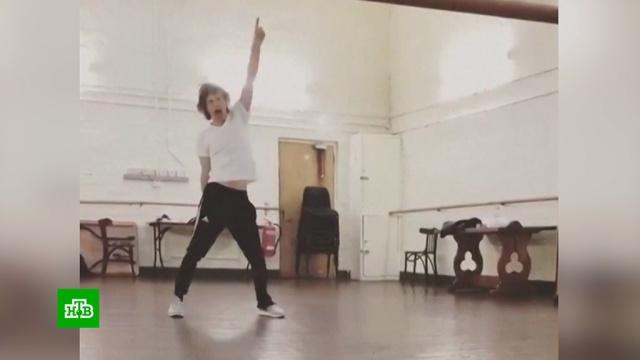 Джаггер исполнил зажигательный танец после операции на сердце.Rolling Stones, здоровье, музыка и музыканты.НТВ.Ru: новости, видео, программы телеканала НТВ