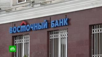 Суд обязал BaringVostok продать 10% акций банка «Восточный»
