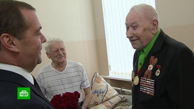 Медведев пригласил 100-летнего ветерана на юбилей Победы.Медведев, нацпроекты, пенсионеры.НТВ.Ru: новости, видео, программы телеканала НТВ