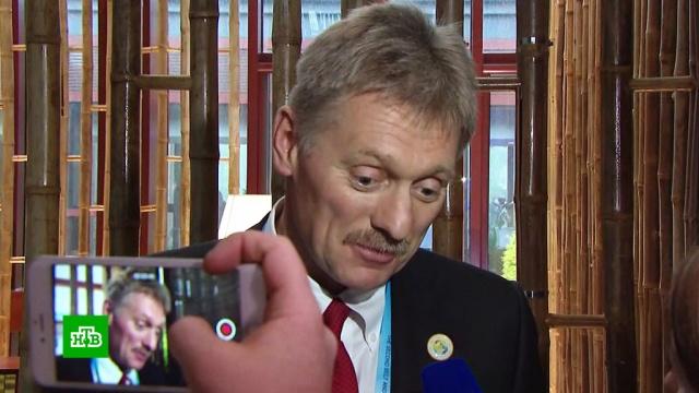 ВКремле ждут «исчерпывающих разъяснений» от США по встрече Трампа иПутина.Песков, Путин, США, Трамп Дональд.НТВ.Ru: новости, видео, программы телеканала НТВ
