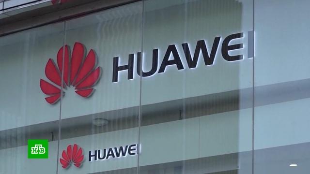 Qualcomm иIntel прекращают поставки компонентов для Huawei.Google, США, гаджеты, компании.НТВ.Ru: новости, видео, программы телеканала НТВ
