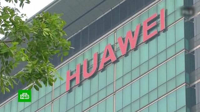 Google против Huawei: чем это грозит владельцам смартфонов.Google, Интернет, гаджеты, компании.НТВ.Ru: новости, видео, программы телеканала НТВ