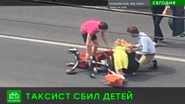 ВПетербурге коляска смалышом угодила под такси на переходе.ДТП, Санкт-Петербург.НТВ.Ru: новости, видео, программы телеканала НТВ