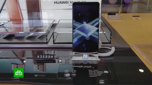 Google против Huawei: чем это грозит владельцам смартфонов.Компания Google прекращает сотрудничество с крупнейшей китайской компанией Huawei. Об этом сообщает агентство Reuters со ссылкой на свои источники.Google, Интернет, гаджеты, компании.НТВ.Ru: новости, видео, программы телеканала НТВ