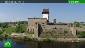 Российские и эстонские историки мечтают создать единый туристический ансамбль на границе