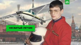 Полет Матиаса Руста: «подарок» ко Дню пограничника