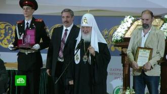 Двое писателей и один критик удостоились литературной премии патриарха