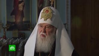 Украинский <nobr>патриарх-раскольник</nobr> Филарет раскритиковал томос