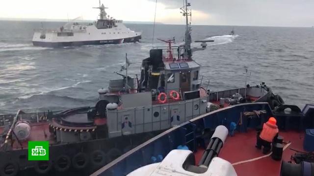 Трибунал ООН по морскому праву призвал Россию освободить украинских моряков.ООН, Украина, Чёрное море, море.НТВ.Ru: новости, видео, программы телеканала НТВ