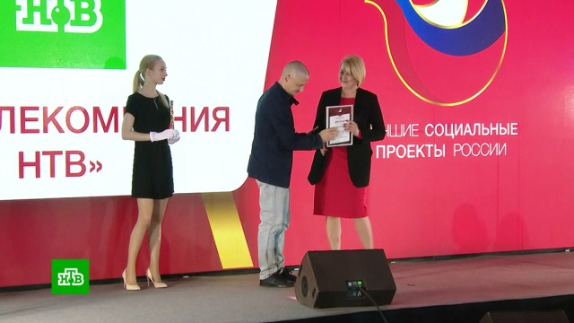Благотворительные сюжеты НТВ отмечены специальной премией.Газпром-медиа, НТВ, благотворительность, награды и премии, телевидение.НТВ.Ru: новости, видео, программы телеканала НТВ