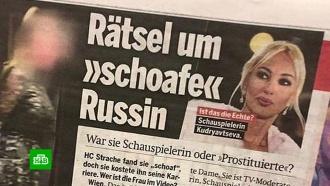 «Кошмар ибеспредел»: Кудрявцева— овыходке австрийских СМИ